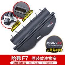 Dla Haval F7 specjalne pokrywa bagażnika materiał kurtyna tylna kurtyna chowany miejsca Car Styling akcesoria samochodowe tanie tanio 30cm support beautiful 2 9kg 50kg 15cm 130cm