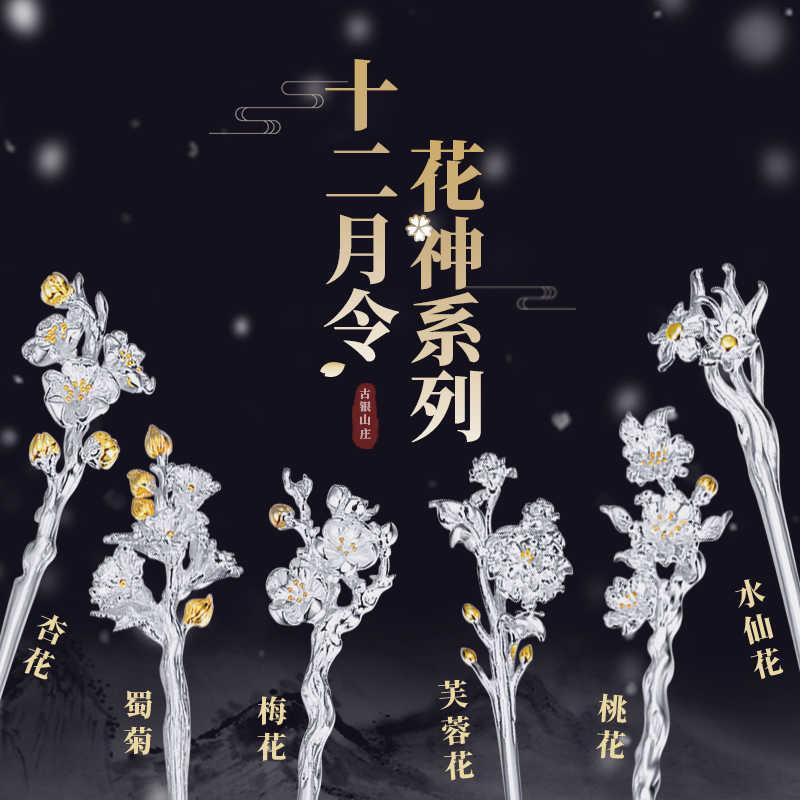 12 цветов боги 925 Серебряная заколка Hanfu головной убор аксессуары шпилька Китайский дворец антикварная Ювелирная заколка
