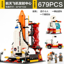 цена на China's famous toy block assembly compatible with other brands of children's gifts spacecraft rocket assembly