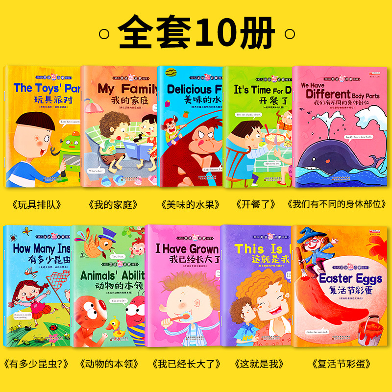 Rush Children English Picture Book 10 Primary School Grade One Two English 0-3-6-Year-Old CHILDREN'S English ENLIGHTEN Teaching