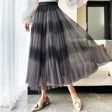 Женская плиссированная юбка двухслойная сетчатая с градиентом