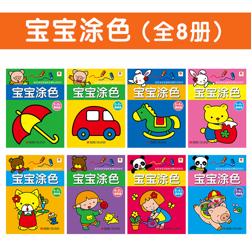 Barony Children's Small Red Flowers Baby Painting Book 2-3-4-5-6-Year-Old Children Early Childhood Painting Ladder Painting