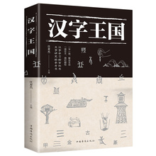 Kingdom Of Chinese Characters Chinese Popular Reading Story About Chinese Characters Chinese (simplified)