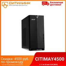 Системный блок ACER Aspire TC-895 Intel Core i3 10100, 8 Гб, 512Гб SSD, GeForce GTX1650, DG.BEZER.001