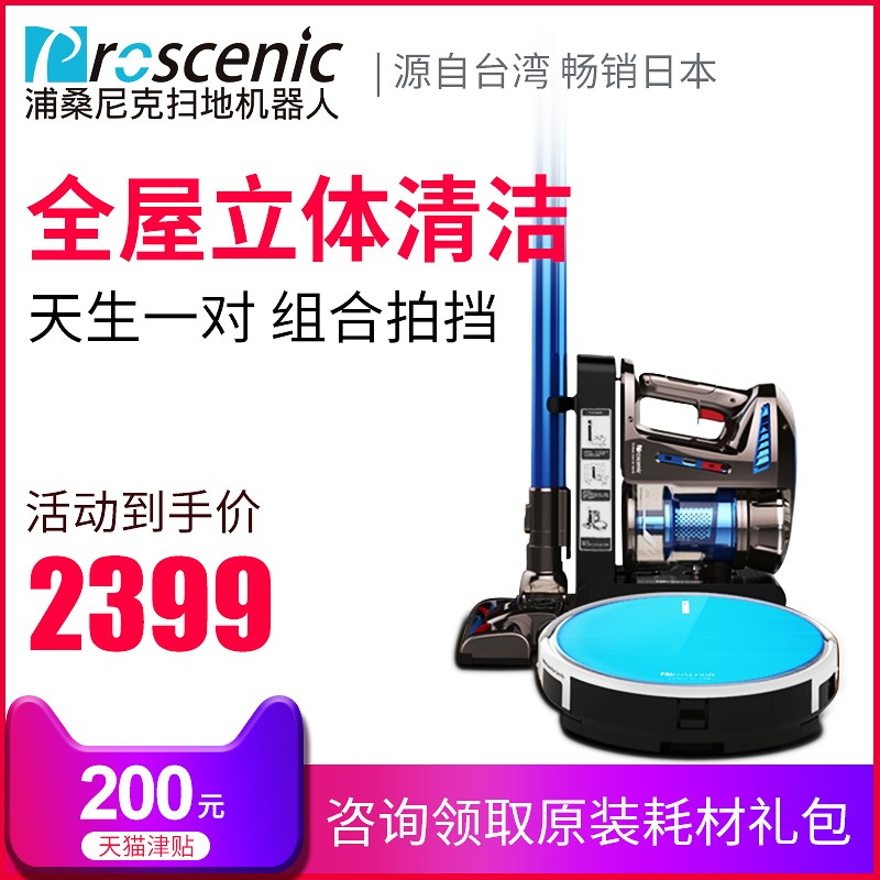 Pusannik Sweeping Robot Household 911SE Intelligent Full-automatic Vacuum Cleaner Sweeping And Drawing Integrated Tractor