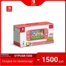 Игровая консоль Nintendo Switch Lite + код Animal Crossing: New Horizons + NSO (3 мес.)