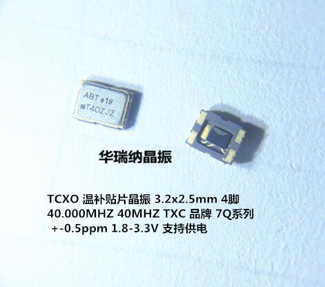 5pcs 100% New And Orginal TXC TCXO 3225 Temperature Compensated Crystal 7Q40000017 3225 40M 40MHZ 40.000MHZ