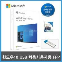 Usb флеш накопитель microsoft os windows 10 pro fpp