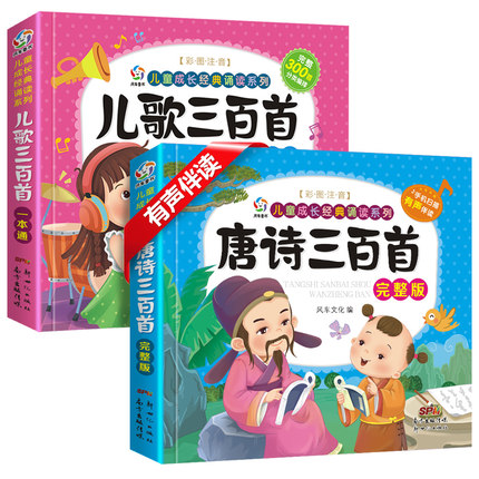 2 Bool/set Chinese Classic Book Tang Poetry 300 + Baby Songs Music Early Childhood Kids Education Picture Book With Pinyin