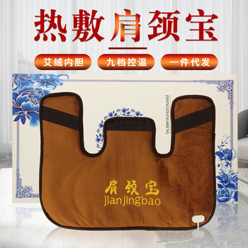 Electric Heating Moxa Neck and Shoulder Treasure Hot Compress Moxibustion Bag Guard Pad Physiotherapy Package
