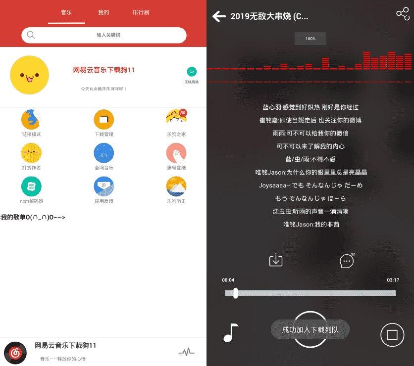 安卓网易云音乐下载狗清爽版V13.0.00
