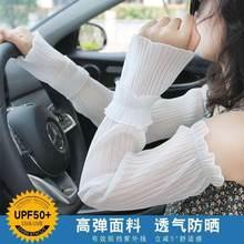 Женский Длинный солнцезащитный кружевной рукав тонкий секционный