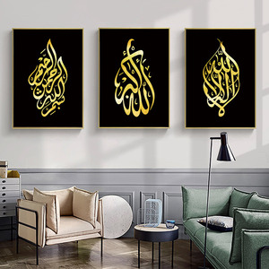Image 2 - BANMU Allah Muslim Islamic Calligraphy Canvas Art Gold Painting Ramadan Mosque Decorative Poster And Print Wall Art Pictures