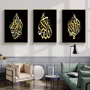 Image 2 - BANMU Аллах мусульманство ислам холст с каллиграфией арт золото живопись Рамадан мечеть декоративные плакат и печати настенные картины