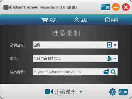 GiliSoft Screen Recorder v8.3.0 屏幕录像机中文绿色版