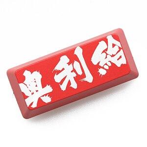 Novidade brilhante através do keycap abs estendido brilho-através da aoligei incrível venha no preto chinês vermelho entrar no espaço traseiro para teclado