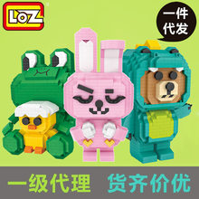 LOZ building blocks new product micro diamond pink rabbit Frog bear children's toy holiday gift(China)