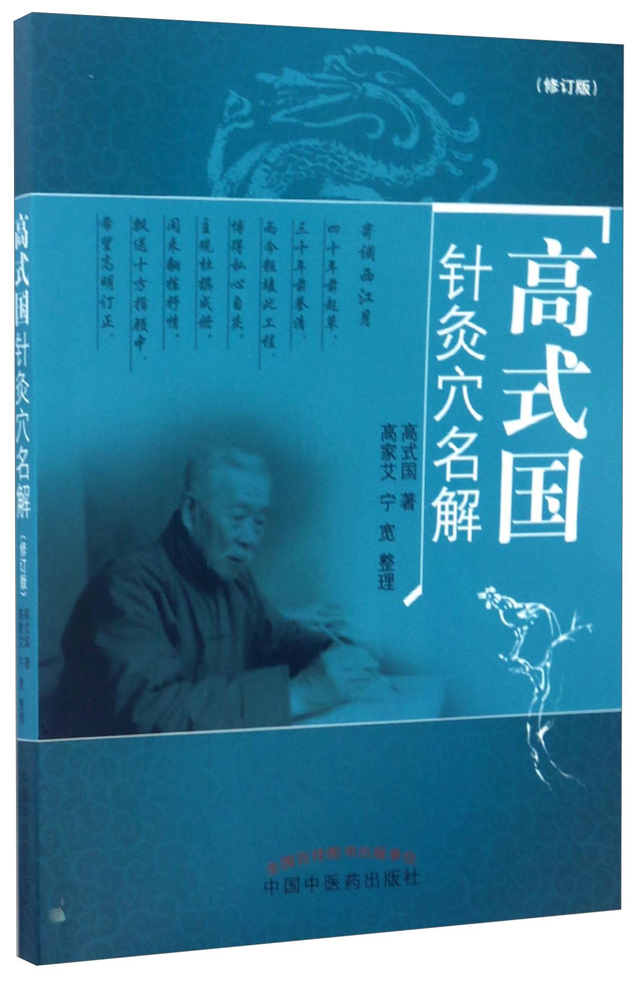 The Explanation Of Acupoint Names Of Chinese Acupuncture And Moxibustion (Revised Edition)