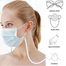 Многофункциональная цепочка для маски лица цветные бусины цепочки