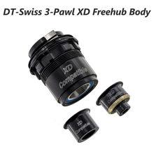 XD корпус трещотки для DT SWISS 3-Cubos собачка концентратор DT X1900 X1800 DT370 135x10 12 X142/148 мм