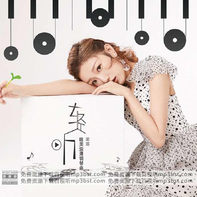 梁瑶_-_《轻听》2019唯美浪漫钢琴曲[WAV](mp3bst.com)
