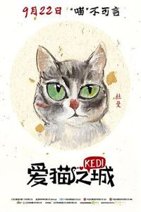 爱猫之城[BD高清中字/国语]