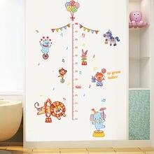 Животное цирк мультяшная Наклейка на стену высота паста для