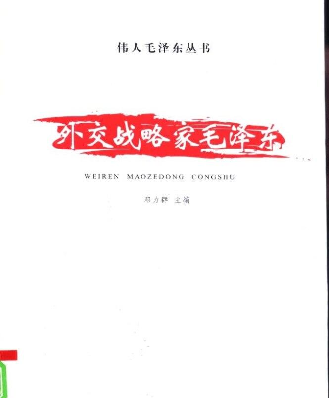 《外交战略家毛泽东  (一、二)》邓力群主编(图1)