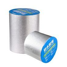High Temperature Resistance Waterproof Tape Aluminum Foil Thicken Butyl Tape Wall Crack Roof Duct Repair Adhesive