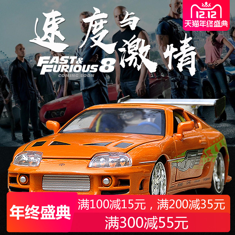 1:24 Fast And Furious Model Cars Alloy Diecast High Simulator Dodge Charger Metal Toy Children Birthday Gifts Collection Diecast