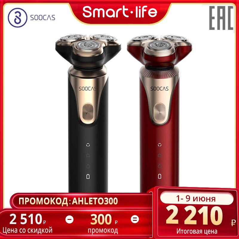 SOOCAS S3 электробритва 3D Триммер Борода тип c перезаряжаемые бритвенные станки планки электробритва для мужчин|Электробритвы|   | АлиЭкспресс