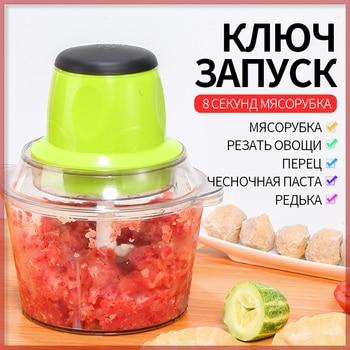 Meat Grinder Capacity Electric Chopper Mixer Fruit Vegetable Food Processor Slicer Slicer Kitchen Accessories