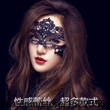 Cross-border exclusive party Queen lace mask unshaped masquerade mask sex eye mask Halloween Shipping