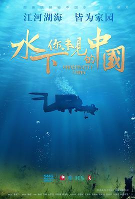 水下·你未見的中國