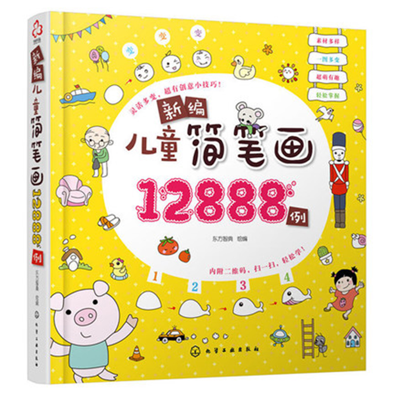 Children's Simple Drawing 12888 Cases From Entry To Master Tutorial Art Training Painting Children's Comic Book