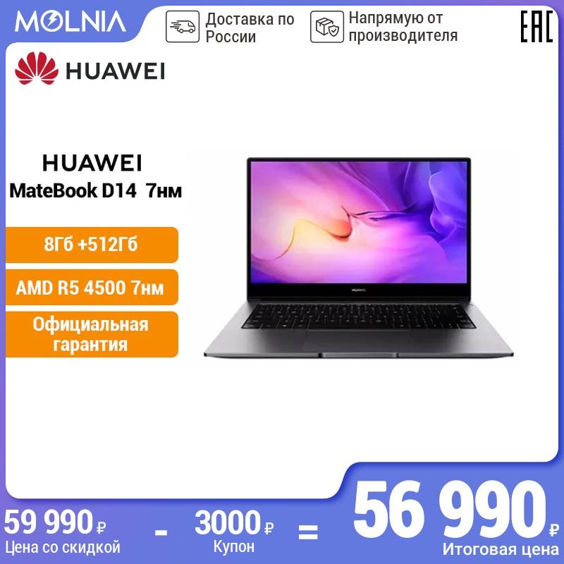 Ноутбук HUAWEI Matebook D 14|AMD Ryzen 5 4500U 7нм |8 ГБ + 512 ГБ SSD| Radeon™ Vega 6 |Соотношение экрана к корпусу: 84%|Gray