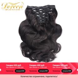 200G Vollen Kopf Clip In Menschliches Haar Extensions Brasilianischen Maschine Gemacht Remy Haar 100% Menschliches Haar Natürliche Schwarze Farbe durch UPS