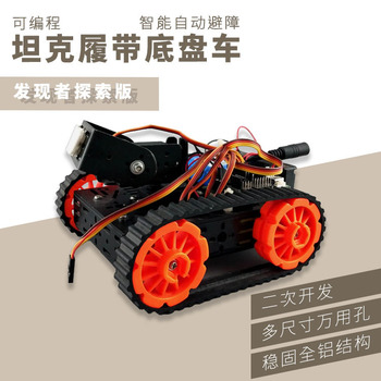 Programmable Tank Track Intelligent Automatic Obstacle Avoidance DIY Chassis Car Maker Teaching Training Robot