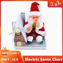 Электрическая Поющая игрушка Санта Клаус кукла с музыкой домашний