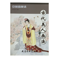 Traditional Chinese painting Ancient beauty drawing art Book