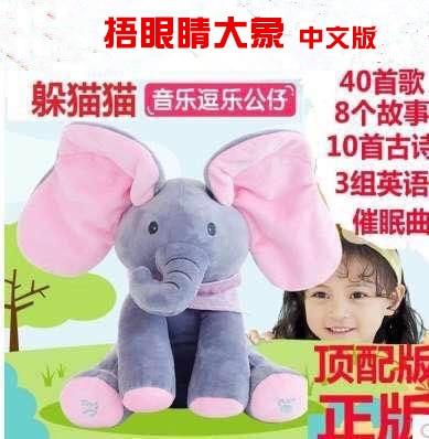 Electric Elephant Shoot Ear Cover Eyes Elephant Non-Eyes Elephant Singing Music Doll Stuffed Electric Toy