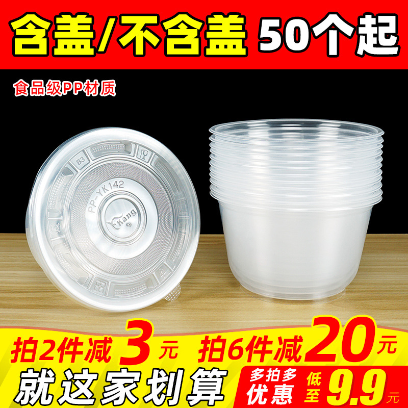 Disposable Bowl Plastic Circle Without Cover Household Marriage Thick Transparent Commercial Use Take-out Snack Box Ice Powder P