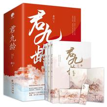 Complete Works of 3 Volumes of Ancient Chinese Romance Novels By Jun Jiuling Xi Xing The Same Book As The Original TV Series