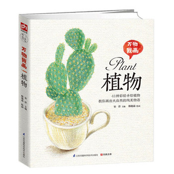 208 Page Zero basic Chinese Colored Pen Pencil 41 Kinds of Plant Painting Art Drawing Tutorial Book арти м 116 7х87 5 см art 49 503 page 4