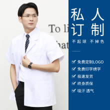 White coat short style men's long sleeve doctor wear short sleeve nurse wear half sleeve coat dental work coat