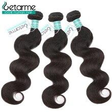 Getarme, бразильские вплетаемые волосы, пряди, объемная волна, человеческие волосы, 3 пряди, человеческие волосы для наращивания, Remy Meche Bresilienne
