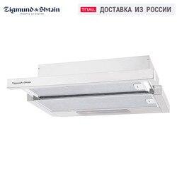 Вытяжка Zigmund & Shtain K 009.6 W