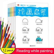 12 Books/Set cute Children Kids Painting Children's Drawing Book Coloring Art Books Easy To Learn 1-3-6 Age Baby Copy Graffiti