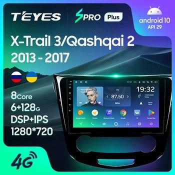 TEYES SPRO Plus Штатная магнитола For Ниссан Х - Трейл Х Трейл 3 For Nissan X-Trail xtrail X Trail 3 T32 2013 - 2017 Qashqai 2 J11 Android 10, до 8-ЯДЕР, до 4 + 64ГБ 32EQ + DSP 2DIN автомагнитола 2 DIN DVD GPS 1