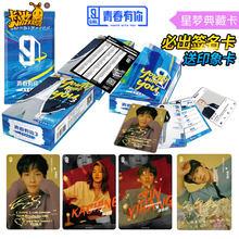 Młodzież z tobą 3 gwiazdki Dream Toys Hobby Hobby kolekcje kolekcja gier Anime Cards